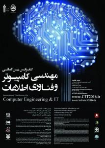 کنفرانس بین المللی مهندسی کامپیوتر و فناوری اطلاعات اردیبهشت ۱۳۹۵