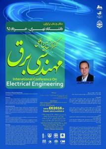 کنفرانس بین المللی مهندسی برق خرداد ۹۵