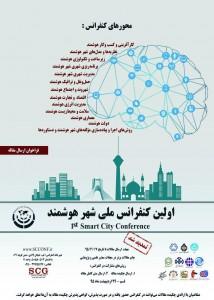 اولین کنفرانس ملی شهر هوشمند ۲۹ اردیبهشت ماه ۹۵