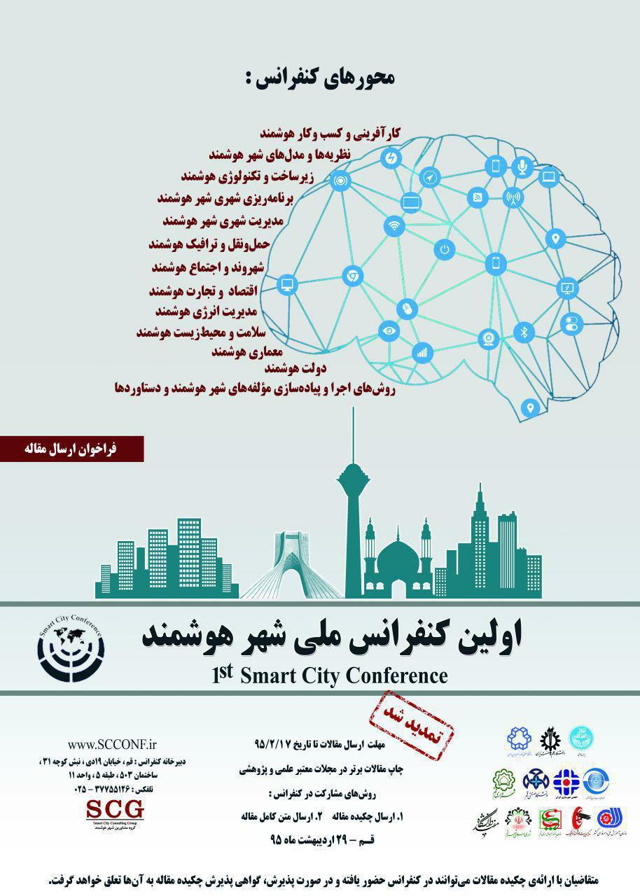 photo_2016-05-02_13-11-51 اولین کنفرانس ملی شهر هوشمند ۲۹ اردیبهشت ماه ۹۵