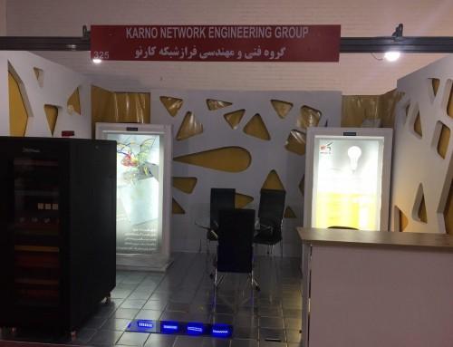 حضور کارنو در بیست و سومین نمایشگاه بین المللی الکامپ تهران