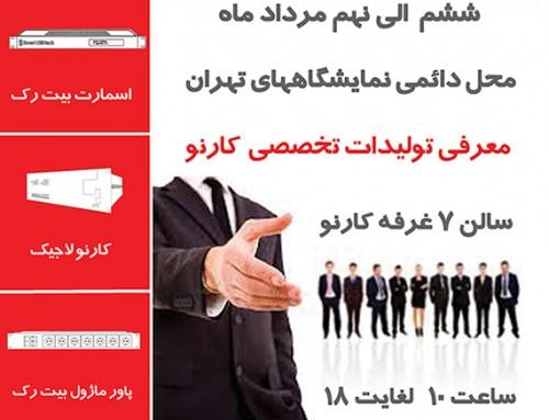دعوت نامه بیست و چهارمین نمایشگاه الکامپ تهران ۹۷