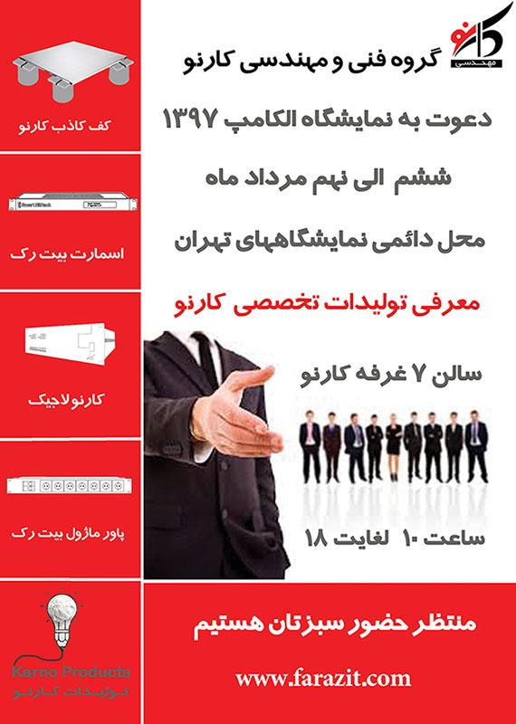 دعوت نامه نمایشگاه الکامپ تهران (۲)